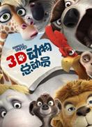 动物总动员3D